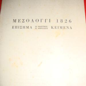 Α.Σώκου.Πατριδογραφικά Θέματα. Μεσολόγγι 1826
