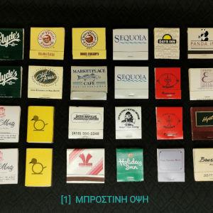 Συλλογή από σπιρτόκουτα εξωτερικού - Vintage