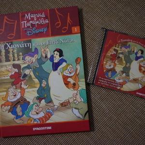"""βιβλιο και cd """"η Χιονατη και οι 7 νανοι"""" καινουργια"""
