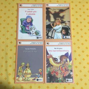 4 παιδικά βιβλία -3