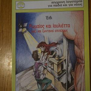 βιβλιο ρωμαιος και ιουλιετα σαν καινουργιο