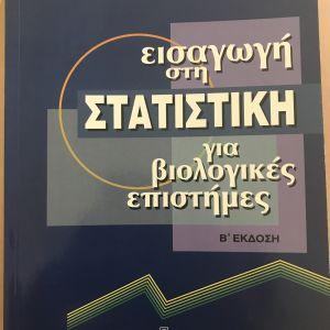 Εισαγωγή στην στατιστική για βιολογικές επιστήμες