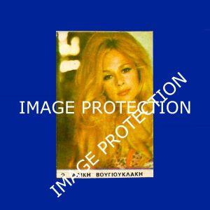 Αγγελιες Αλικη Βουγιουκλακη Αυθεντικη καρτα καρτουλα φωτογραφια Aliki Vougiouklaki Greek cinema movie film star Vintage gum photo card '70s Greece