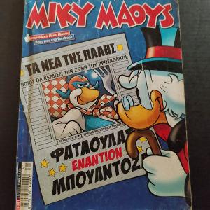 Μίκυ Μαους Κόμικς τεύχος 2361