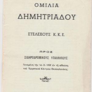 """ΠΑΛΙΑ ΒΙΒΛΙΑ. """"ΟΜΙΛΙΑ ΔΗΜΗΤΡΙΑΔΟΥ-ΣΤΕΛΕΧΟΥΣ ΚΝΕ -ΠΡΟΣ ΣΙΔΗΡΟΔΡΟΜΙΚΟΥΣ ΥΠΑΛΛΗΛΟΥΣ"""" . Θεσσαλονίκη, 1959. Σε πολύ καλή κατάσταση. Σελίδες 24."""