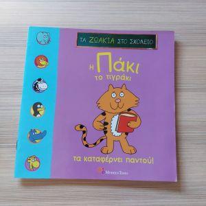 Βιβλίο <<Η Πάκι το τιγράκι τα καταφέρνει παντού!>>