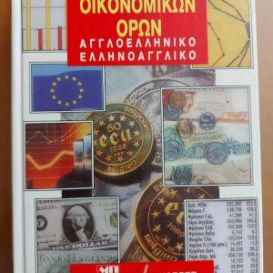 Λεξικο, Αγγλο/ελληνικο σε αριστη κατασταση
