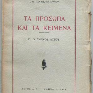 Ι. Μ. Παναγιωτόπουλος - Τα πρόσωπα και τα κείμενα (Ε΄. Ο λυρικός λόγος)