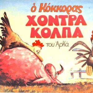 Αρκά - Ο Κόκκορας χοντρά κόλπα - 1991