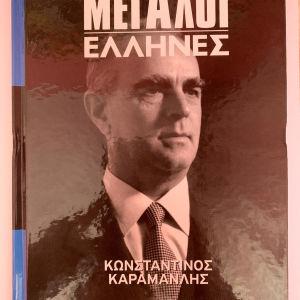 Μεγάλοι Έλληνες - Κωνσταντίνος Καραμανλής