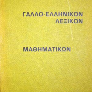 Γαλλο-Ελληνικόν Λεξικόν Μαθηματικών - Γεωργίου Ν. Φούρτη