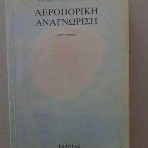ΣΟΜΜΑΡΙΠΑΣ ΦΡΑΓΚΙΣΚΟΣ  Αεροπορική αναγνώριση Μυθιστόρημα  ΠΡΩΤΗ ΕΚΔΟΣΗ Εξάντας, 1990 380 σελ.  Αρχικά εξώφυλλα.   Με ιδιόχειρη αφιέρωση   Κατάσταση: Πολύ καλή.