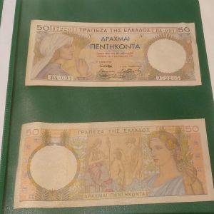 50 Δραχμές (1ΣΕΠΤΕΜΒΡΙΟΥ 1935)