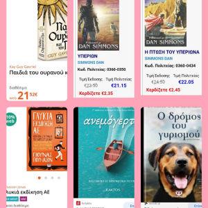 6 καινούργια (άθικτα) βιβλία αξίας 88 ευρώ όλα μαζί 30 Ευρώ