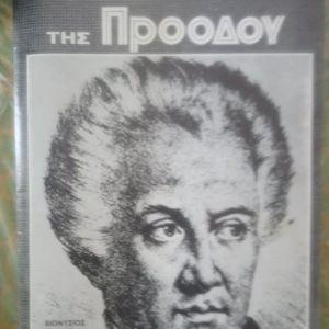 ΠΕΡΙΟΔΙΚΟ-ΦΩΝΗ ΤΗΣ ΠΡΟΟΔΟΥ-ΜΑΡΤΙΟΣ 1981