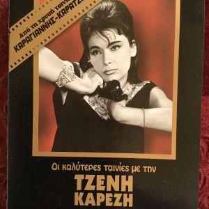 ΘΗΚΕΣ ΣΥΛΛΟΓΩΝ DVD