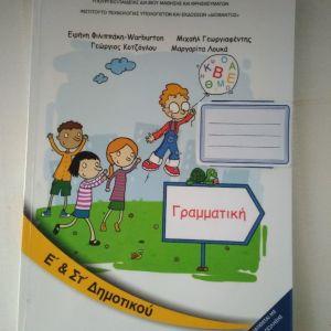 Βιβλίο Γραμματικής Ε'&ΣΤ' Δημοτικού