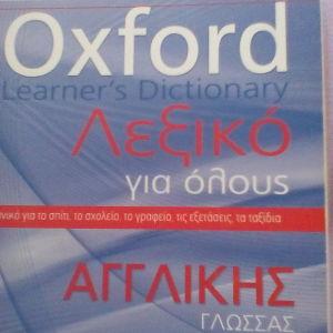 Λεξικό αγγλικής γλώσσας Oxford