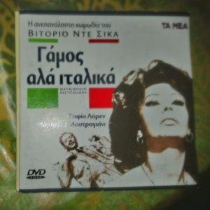 DVD ΓΑΜΟΣ ΑΛΑ ΙΤΑΛΙΚΑ
