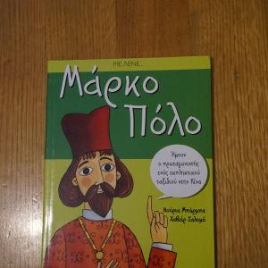 παιδικο βιβλιο σαν καινουργιο