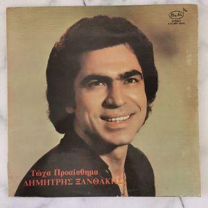 """Δίσκος βινυλίου """"Τώχα προαίσθημα"""" - Δημήτρης Ξανθάκης"""