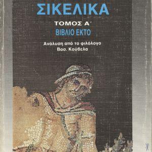 Βιβλίο Σικελικά Θουκιδίδη 1989