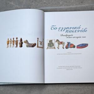Βιβλίο, Το Ελληνικό παιχνίδι, Μορφ. Ιδρ. Εθν. Τράπεζας