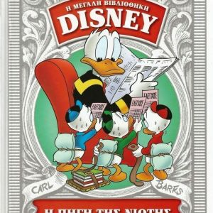 Η Μεγάλη Βιβλιοθήκη Disney Καρλ Μπαρκς Τόμος 22 - Η Πηγή της Νιότης