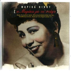 CD - Μαρίκα Νίνου - Η Μαρίκα με το ντέφι