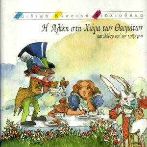 Η Αλίκη στη χώρα των θαυμάτων και μέσα απ΄τον καθρέπτη
