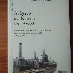 Ανάμεσα σε Κράτος και Αγορά. Οικονομία και οικονομική πολιτική στη μεταπολεμική Ελλάδα, 1944 – 2000