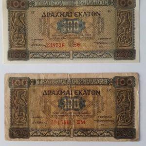 ΣΕΤ ΧΑΡΤΟΝΟΜΙΣΜΑΤΑ 100 ΔΡΑΧΜΕΣ ΤΟΥ 1941