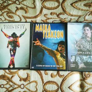 3 DVD Michael Jackson αυθεντικά