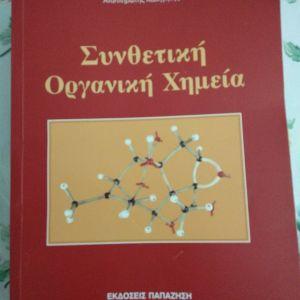 Συνθετική οργανική χημεία: ακαδημαϊκό σύγγραμμα
