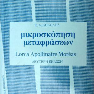 Μικροσκόπηση μεταφράσεων, Lorca Apollinaire Moreas - Δεύτερη έκδοση .Ξ.Α. Κοκόλης .