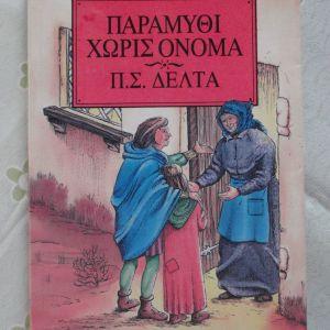 ΒΙΒΛΙΑ 35/100 ΠΑΡΑΜΥΘΙ ΧΩΡΙΣ ΟΝΟΜΑ