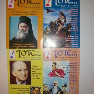Περιοδικά ΤΟΤΕ τευχοι 51-57-60-61