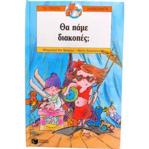 """Παιδικό Βιβλίο μυθιστόρημα """"Θα πάμε διακοπές;"""""""