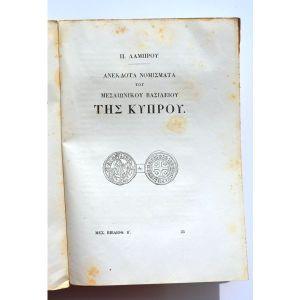Ανέκδοτα Νομίσματα του Μεσαιωνικού Βασιλείου της Κύπρου - Π. Λάμπρου