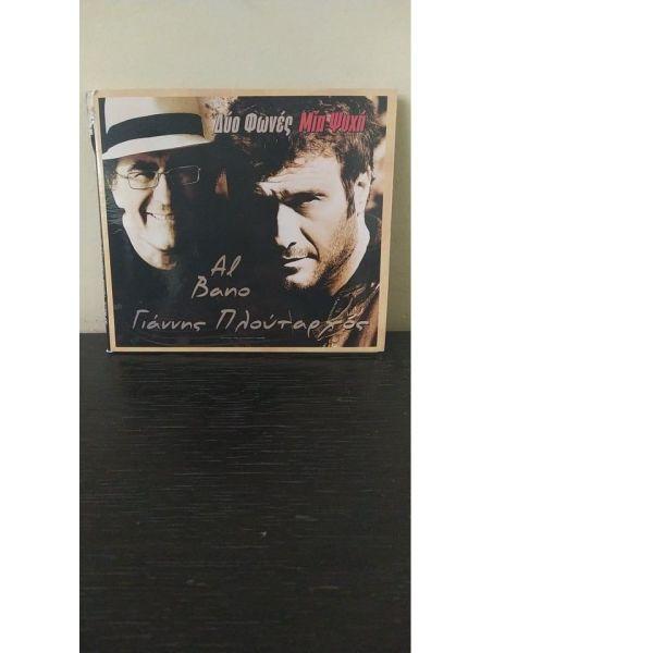 AL BANO- giannis ploutarchos 2 CD
