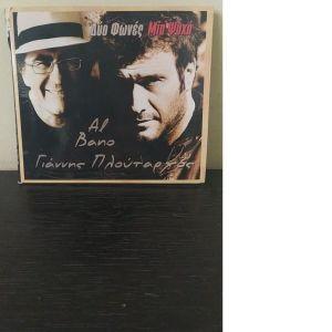 AL BANO- ΓΙΑΝΝΗΣ ΠΛΟΥΤΑΡΧΟΣ 2 CD