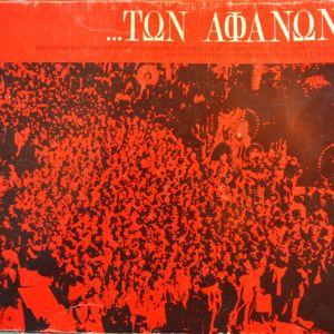 Των αφανών, ...ετήσιο μνημόσυνο του Πολυτεχνείου - 1974