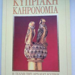 Κυπριακή κληρονομιά : τέχνη της αρχαίας Κύπρου όπως εκτίθεται στο Κυπριακό Μουσείο