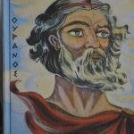 Θεοί και γίγαντες - Χάρης Σακελλαρίου