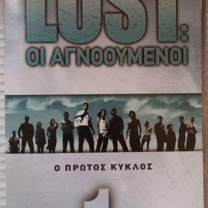 THE LOST (ΟΙ ΑΓΝΟΟΥΜΕΝΟΙ) 1ος ΚΥΚΛΟΣ !!!