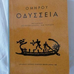 ΟΜΗΡΟΥ ΟΔΥΣΣΕΙΑ - 1965