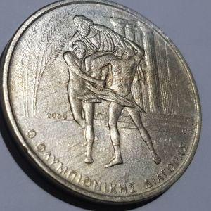 Συλλεκτικά Νομίσματα των 500 δραχμών από 2 Ολυμπιάδες