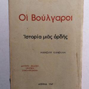 ΟΙ ΒΟΥΛΓΑΡΟΙ ΙΣΤΟΡΙΑ ΜΙΑΣ ΟΡΔΗΣ (Αθήνα, 1947)