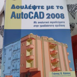 ΒΙΒΛΙΟ ΔΟΥΛΕΨΤΕ ME TO AUTOCAD 2008 (ΚΑΤΑΣΤΑΣΗ ΚΑΙΝΟΥΡΓΙΟ). ΤΙΜΗ ΚΑΙΝΟΥΡΓΙΟΥ 65-70 ΕΥΡΩ!