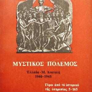 Μυστικός Πόλεμος Ελλάδα - Μ. Ανατολή 1940-1945 -Ρήγα Διον. Ρηγόπουλου -